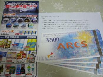 20140226 アークスグループ×大塚グループ アークスグループ商品券2,000円分.JPG