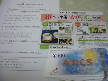 20140227 東光ストア×伊藤園 アークス商品券3,000円分.JPG