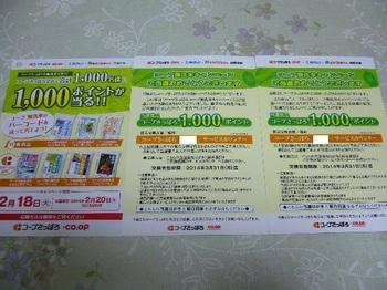 20140304 コープさっぽろ×ホクレン×ミツハシライス コープさっぽろ1,000ポイント.JPG