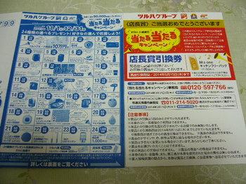 20140304 ツルハグループ 店長賞引換券.JPG