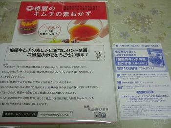 20140306 コープさっぽろ×桃屋 桃屋のキムチの素おかず本.JPG