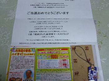 20140316 コープさっぽろ×沖縄物産企画連合 紅型革マースストラップ.JPG