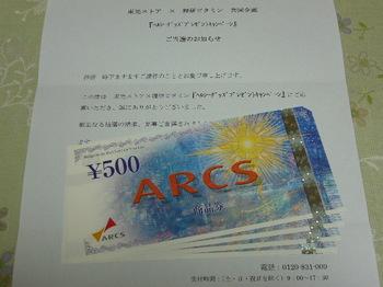 20140321 東光ストア×理研ビタミン アークス商品券2,000円分.JPG