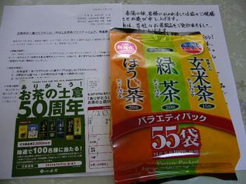 20140329 お茶の土倉 水出し日本茶バラエティパック.JPG