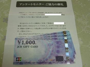 20140408 某スーパーアンケート謝礼 JCBギフトカード3,000円分.JPG