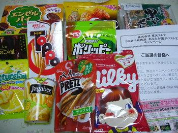 20140417 東光ストア お菓子詰め合わせ.JPG