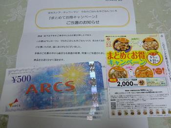 20140422 東光ストア×キッコーマン アークス商品券2,000円分.JPG