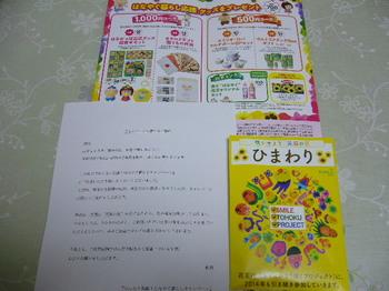 20140512 ツルハグループ×花王 ひまわりの種.JPG