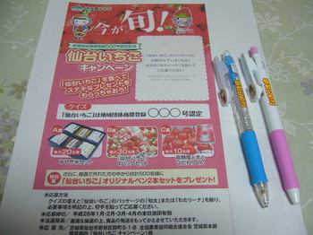 20140528 JA全農みやぎ オリジナルペンセット.JPG