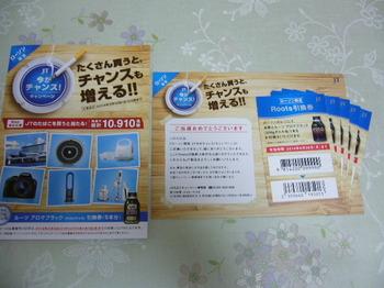 20140529 ローソン×JT ルーツアロマブラック引換券5枚.JPG