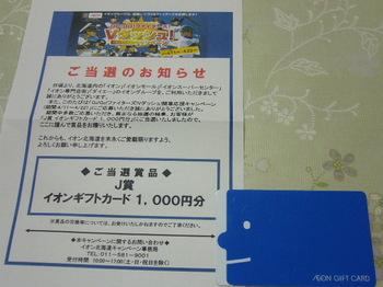 20140601 イオン北海道 イオンギフトカード1,000円分.JPG