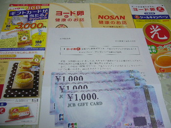 20140605 NOSAN JCBギフトカード3,000円分.JPG