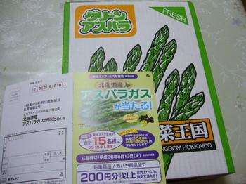 20140612 東光ストア×カバヤ アスパラガス1kg.JPG