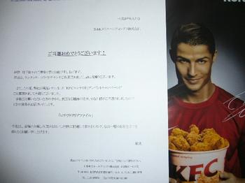20140621 KFC ロナウドクリアファイル.JPG