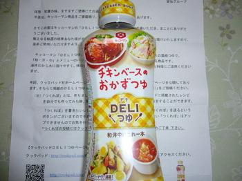 20140622 キッコーマン DELIつゆ.JPG