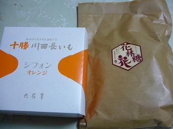 20140719 ふれあいの夕べ 六花亭セット.JPG