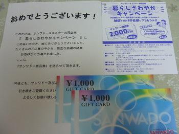 20140929 サンワドー×エステー サンワドー商品券2,000円分.JPG