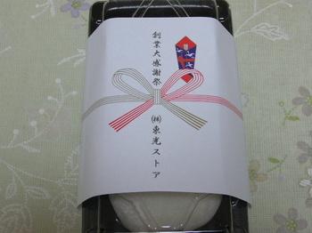 20141001 東光ストア 紅白もち.JPG