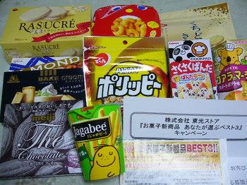 20141016 東光ストア お菓子詰め合わせ.JPG