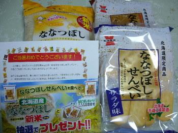 20141017 東光ストア×岩塚製菓 ななつぼし2kgとせんべい.JPG