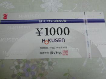 20141023 ほくせん 商品券1,000円分.JPG