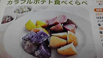 20141105 カラフルポテト食べくらべ.jpg