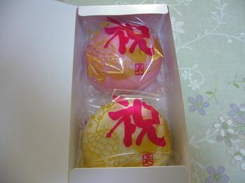 20141121 ホクレンショップ 紅白まんじゅう.JPG