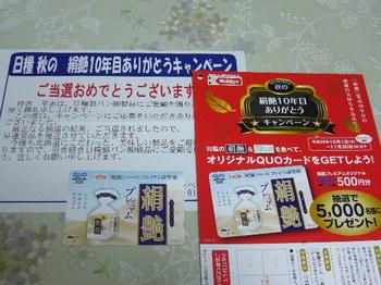 20141129 日糧製パン QUOカード500円分.JPG