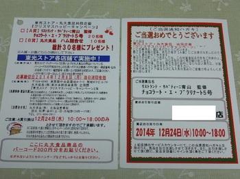 20141215 東光ストア×丸大食品 X'masケーキ当選ハガキ.JPG
