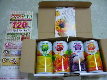 20141217 コープさっぽろ×カゴメ 野菜生活ギフト.JPG