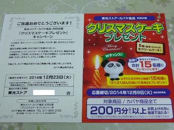 20141219 東光ストア×カバヤ食品 X'masケーキ当選ハガキ.JPG