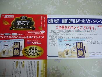 20141227 日糧製パン QUOカード500円分.JPG