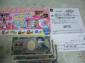20150107 ユニフルーティージャパン 現金3,000円.JPG