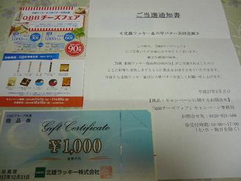 20150121 北雄ラッキー×六甲バター 北雄ラッキー商品券1,000円分.JPG