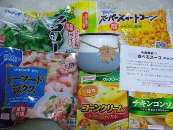 20150122 reisyoku.jp スープマグと食べるスープセット.JPG
