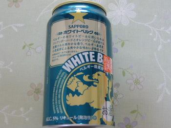 20150130 セブンイレブン ホワイトベルグ350ml.JPG