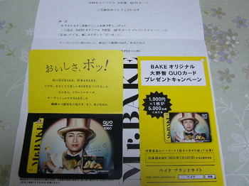 20150204 森永製菓 オリジナルQUOカード1,000円分.JPG