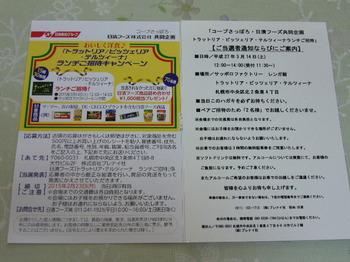 20150227 コープさっぽろ×日清フーズ ランチご招待当選通知.JPG