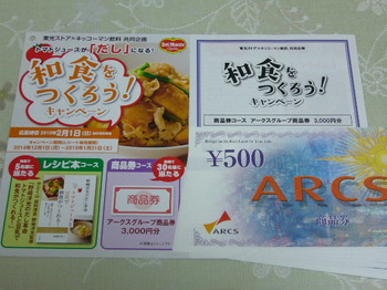 20150306 東光ストア×キッコーマン飲料 アークスグループ商品券3,000円分.JPG