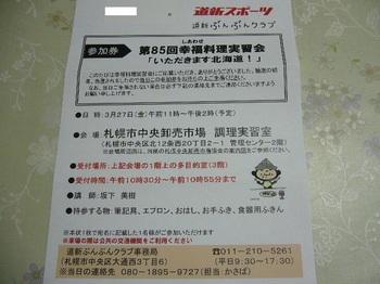 20150312 道新ぶんぶんクラブ 幸福料理実習会参加券.JPG