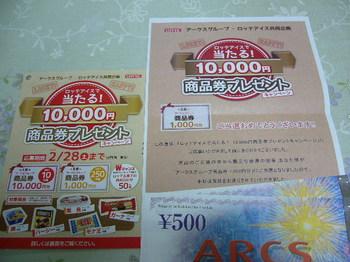 20150314 アークスグループ×ロッテアイス アークスグループ商品券1,000円分.JPG