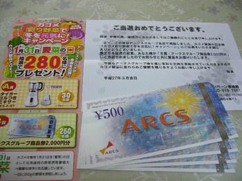 20150330 アークスグループ×カゴメ アークスグループ商品券2,000円分.JPG