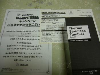 20150405 東光ストア×東洋水産 サーモステンレスタンブラー.JPG