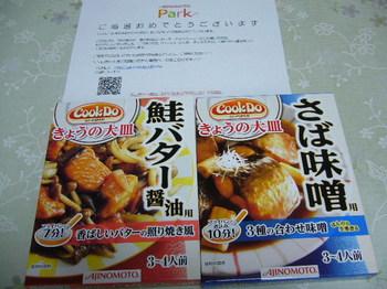 20150411 味の素 Cook Do 今日の大皿.JPG