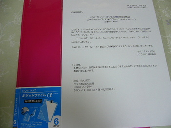 20150413 コクヨ  S&T ポケットファイルαノビータα.JPG