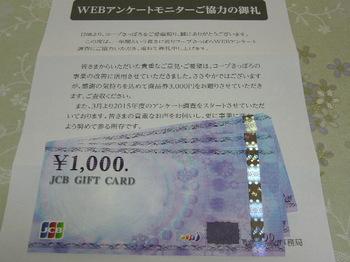 20150414 コープさっぽろ JCBギフトカード3,000円分.JPG