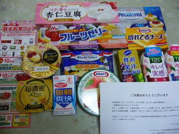 20150422 アークスグループ×北海道森永乳業販売 森永乳業商品詰め合せ.JPG
