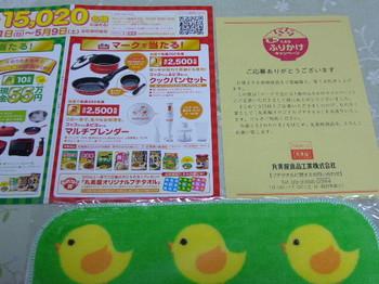 20150511 丸美屋 プチタオル.JPG