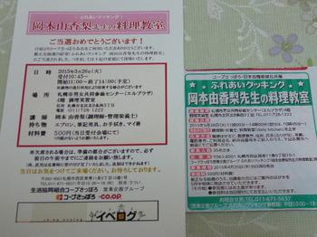 20150512 コープさっぽろ×日本食糧新聞社 ふれあいクッキング当選ハガキ.JPG