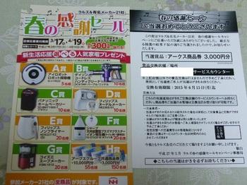 20150516 ラルズ×有名メーカー21社 アークス商品券3,000円分.JPG